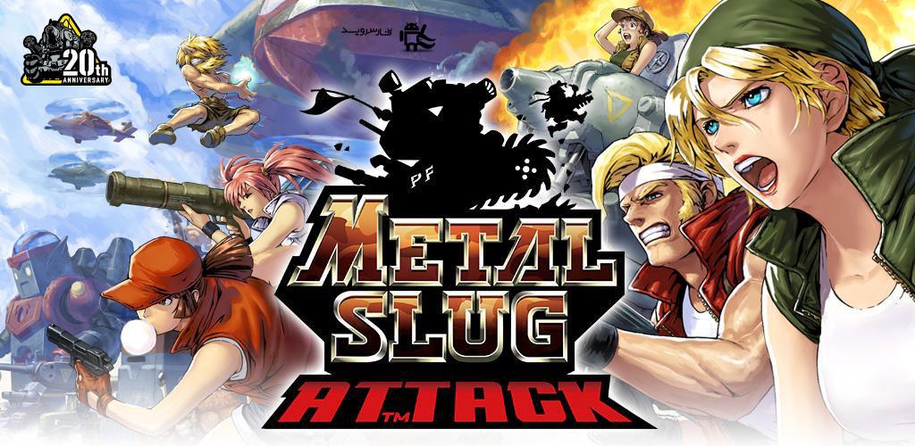 METAL SLUG ATTACK Cover دانلود METAL SLUG ATTACK 2.20.0 – بازی خاطره انگیز حمله سرباز کوچک آندروید + مود