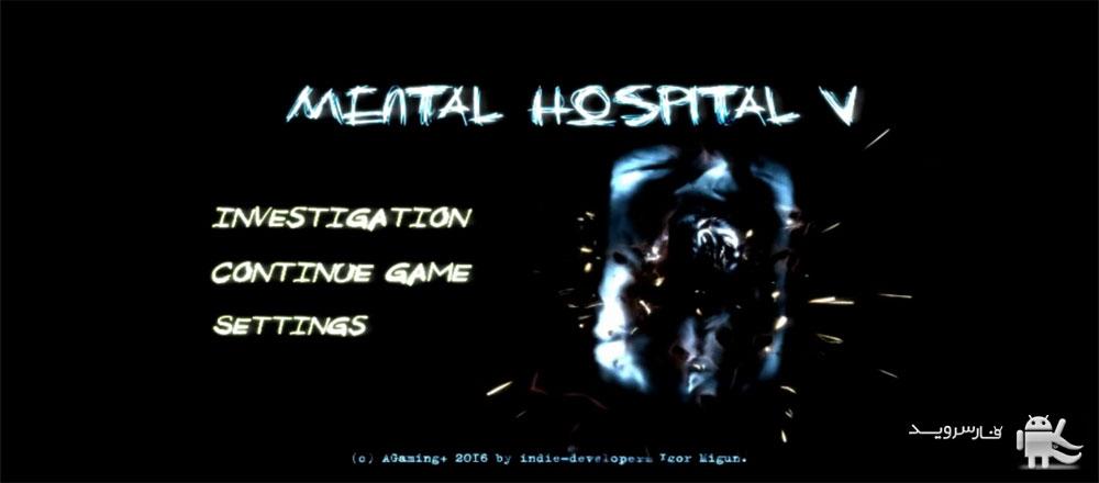 Mental Hospital V Android Games