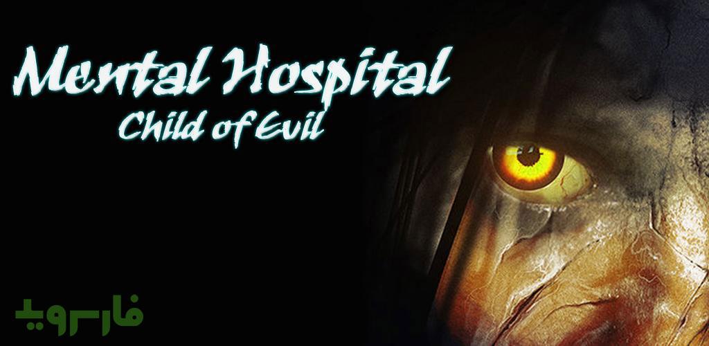 Mental Hospital VI - Child of Evil
