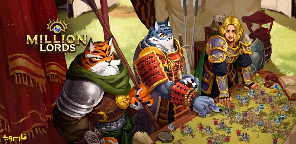 Million-Lords-Kingdom-Conquest