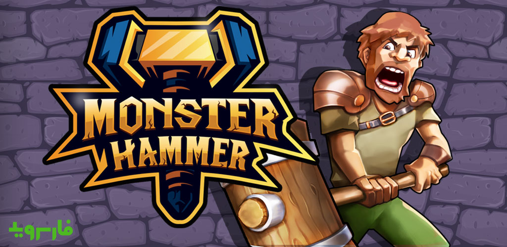Monster Hammer
