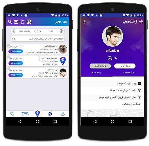 دانلود Nobati 2 - برنامه ایرانی - فارسی