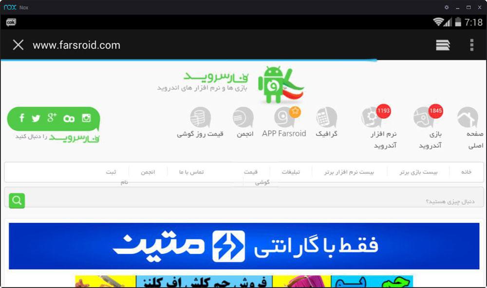 تلگرام+فارسی+فارسروید