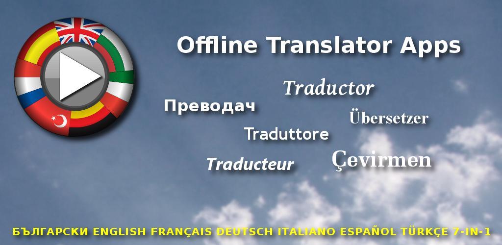 Offline Translator: 8 Languages Offline Translate