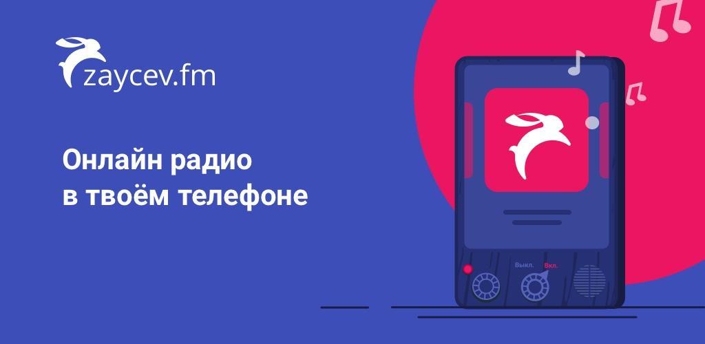 Online radio - Zaycev.fm. Listen radio offline Premium