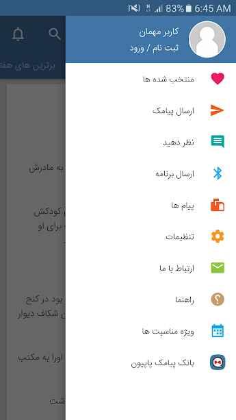 دانلود Papillon SMS Bank 4.5.0 - برنامه بانک پیام کوتاه