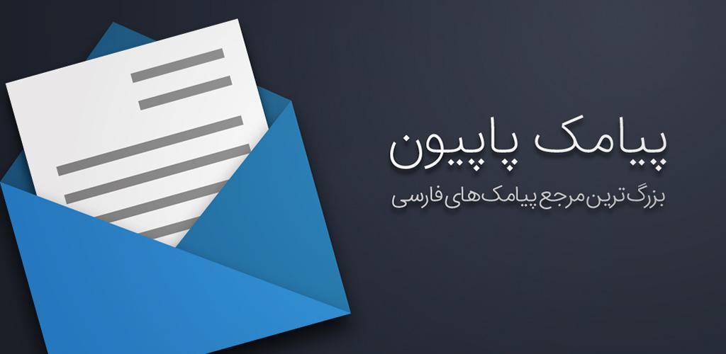 Papillon SMS Bank