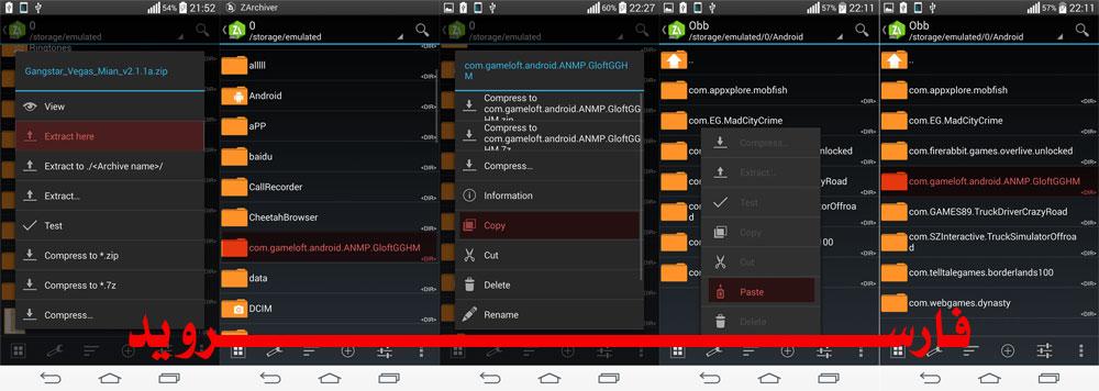 آموزش قرار دادن پوشه Obb دیتا در Android/obb