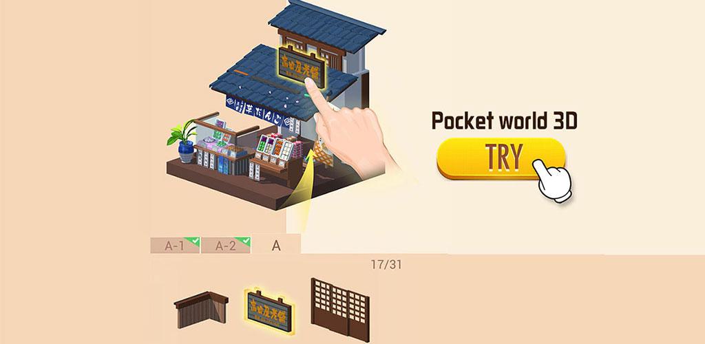 Pocket World 3D - Assemble unique puzzle models