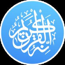 Quran Pro Muslim: MP3 Audio offline & Read