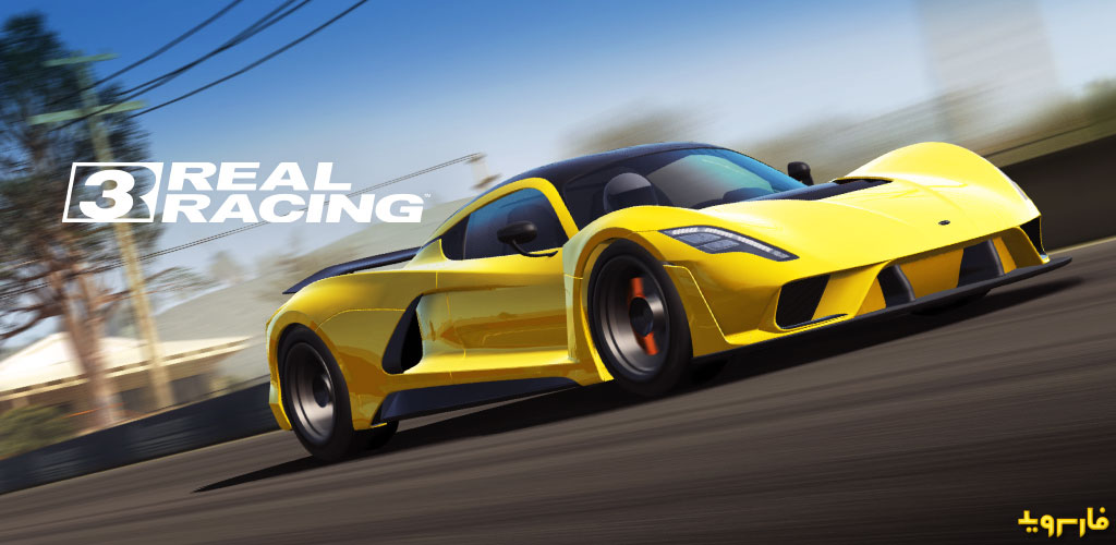 Real Racing 3 - ریل رسینگ 3 (مسابقات واقعی ماشین 3)