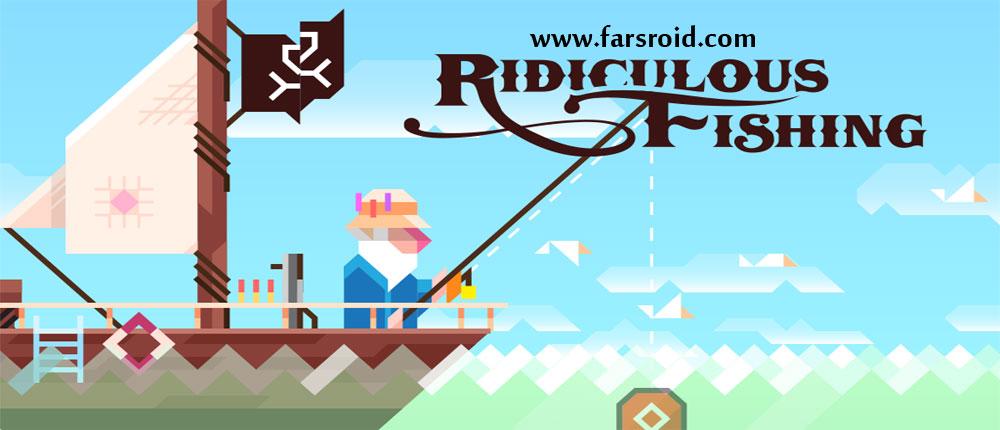 دانلود Ridiculous Fishing - بازی ماهیگیری مضحک اندروید + مود