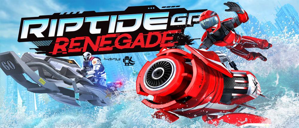 دانلود Riptide GP: Renegade - بازی مسابقات جت اسکی اندروید + مود