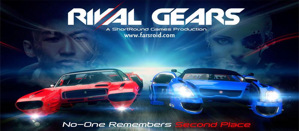 دانلود Rival Gears - بازی ماشین سواری رقابتی اندروید + مود + دیتا