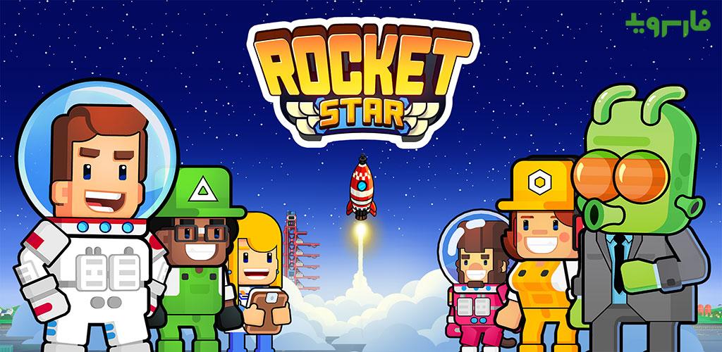 Rocket Star - کارخانه موشک سازی