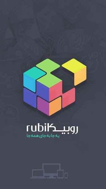 دانلود Rubika 1.5.1 - برنامه