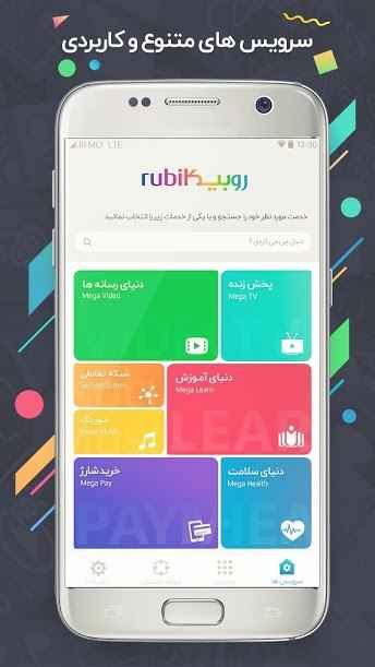 دانلود Rubika 1.7.3 - برنامه