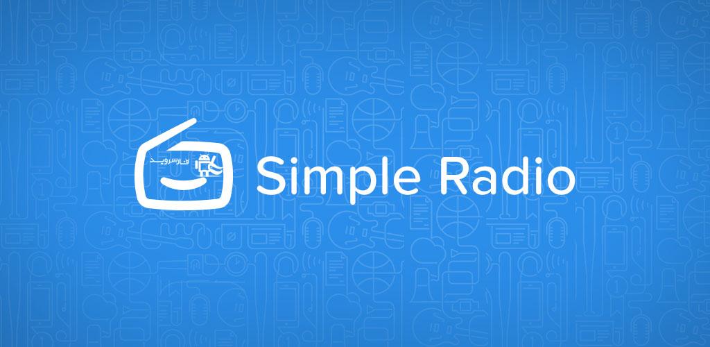 Simple Radio - Free Live FM AM