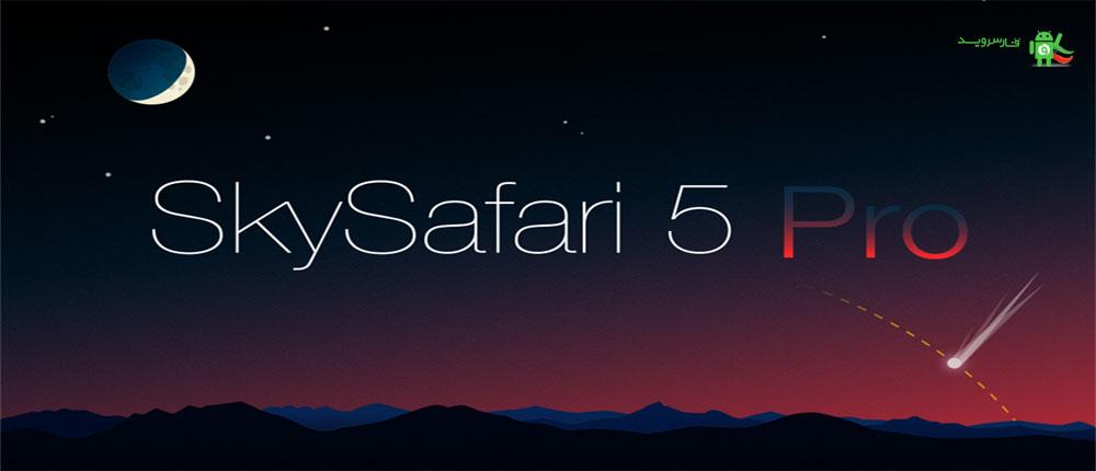 SkySafari 5 Pro Android