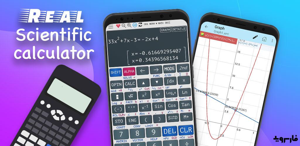 Smart scientific calculator