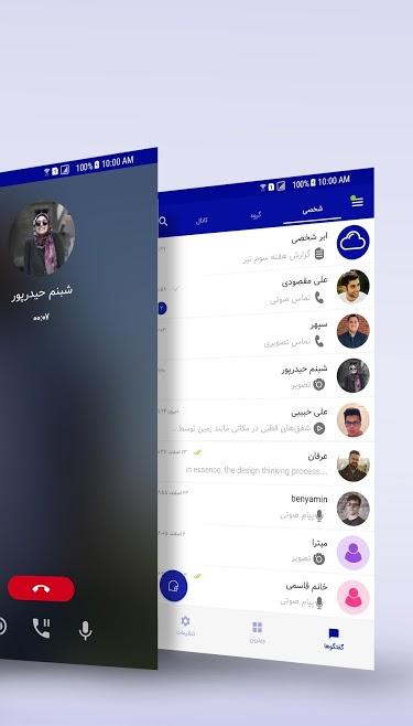 دانلود Soroush Messenger Plus 3.7.11 - برنامه پیام رسان ایرانی سروش اندروید + ویندوز
