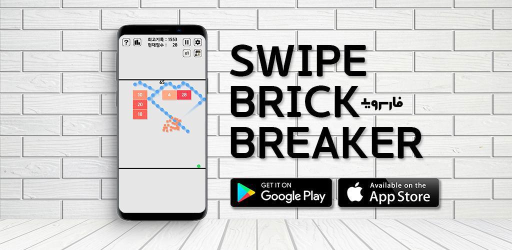 Swipe Brick Breaker