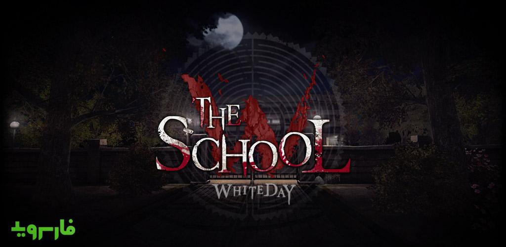 The School - White Day