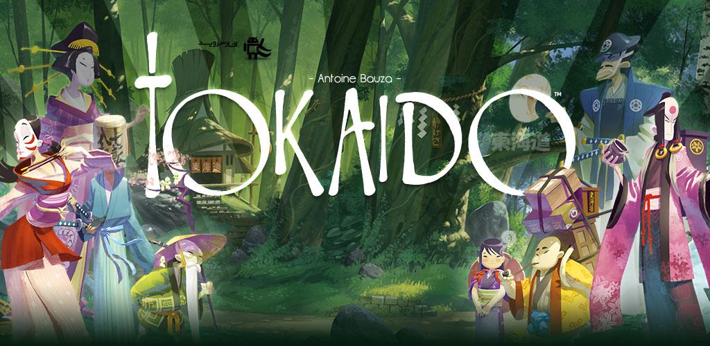 Tokaido Android Games