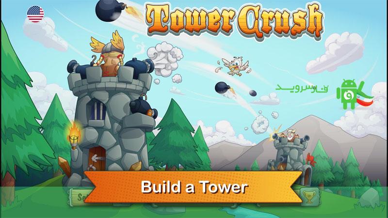 """دانلود Tower Crush 1.1.38 - بازی آرکید """"شکستن برج ها"""" اندروید + مود"""