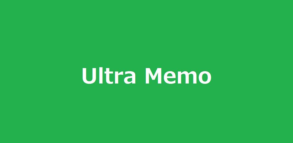 Ultra Memo