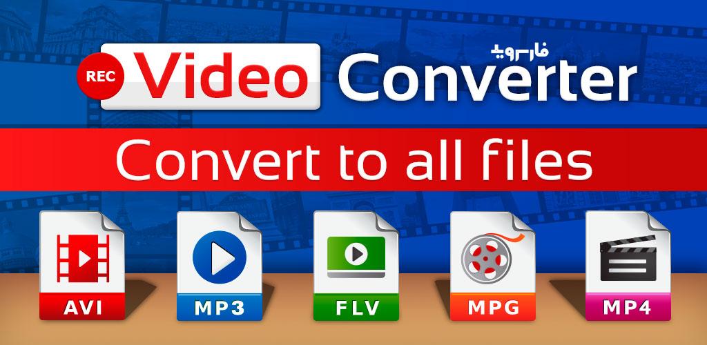 Video Converter MP3 AVI MPEG GIF FLV WMV MP4