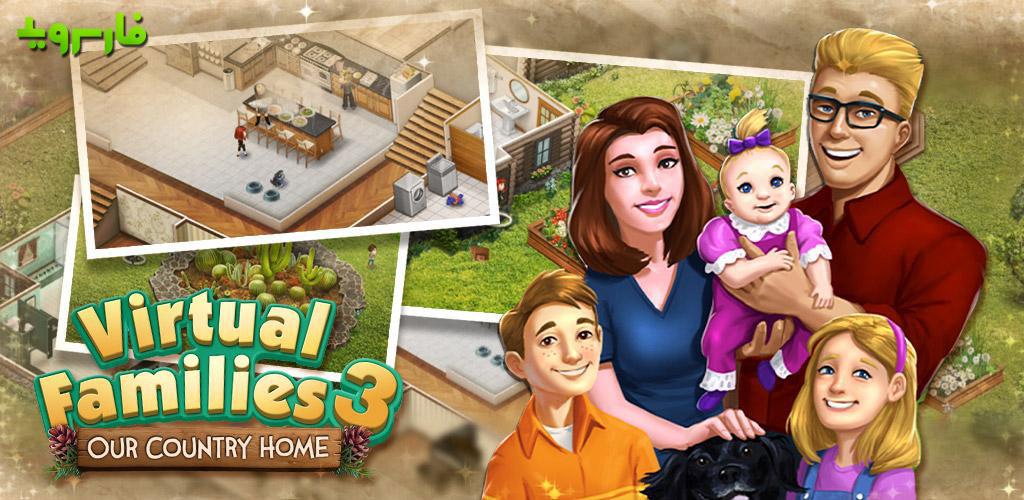 Virtual Families 3 - خانواده مجازی 3