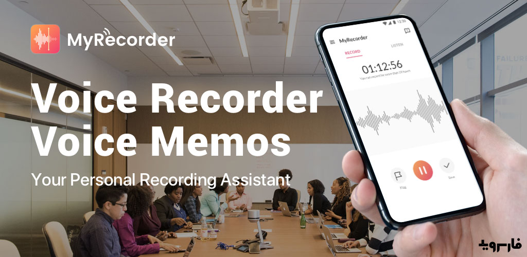 Voice Recorder & Voice Memos