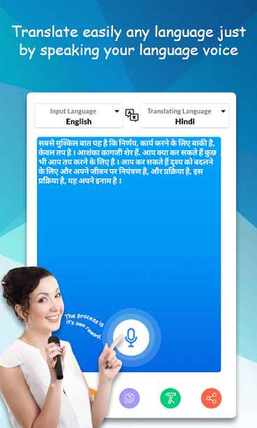 دانلود Voice Translator : Multi Languages Pro 1.0 - برنامه مترجم صوتی چند زبانه اندروید !