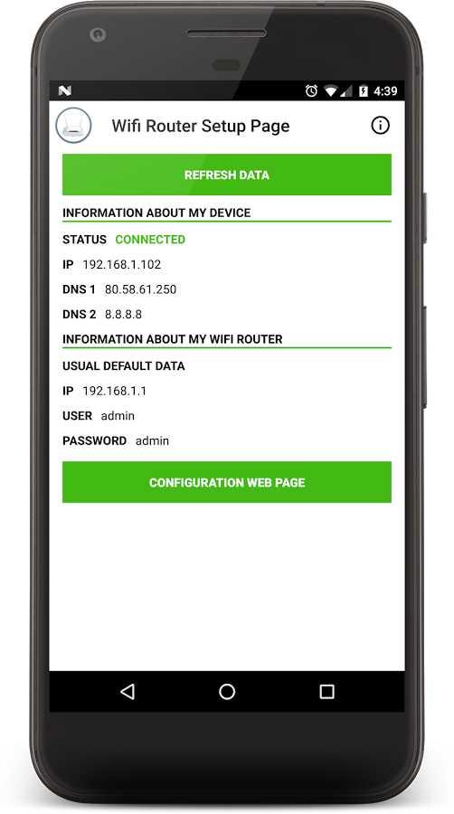 آپدیت دانلود WIFI ROUTER PAGE SETUP Full 2.1.3 – مشاهده صفحه پیکربندی روتر وای فای اندروید