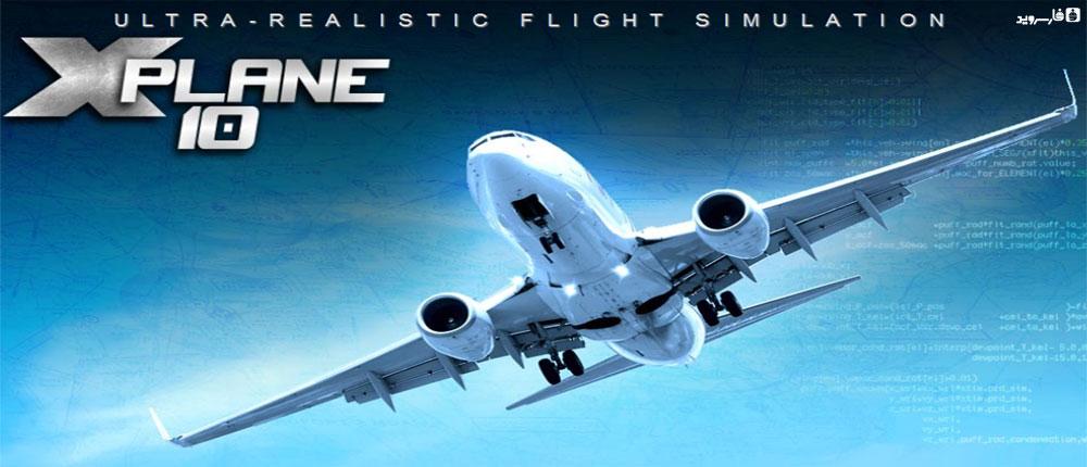 دانلود X-Plane 10 Flight Simulator - بازی شبیه ساز حرفه ای پرواز اندروید + مود + دیتا
