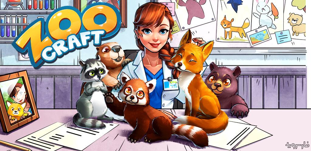 ZooCraft Animal Family