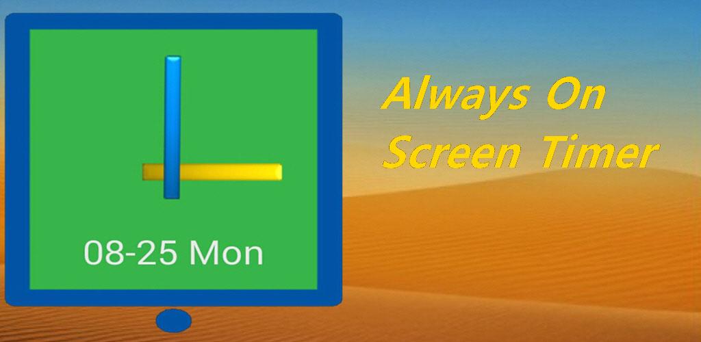 com.kimscom.clockviewstayonwidgetdemo دانلود StayOn – Always On Screen Timer Pro 1.70 – ابزار روشنایی دائم صفحه دیدن کردن و نمایش آندروید !