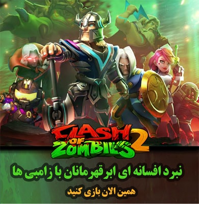کلش آو زامبی ۲