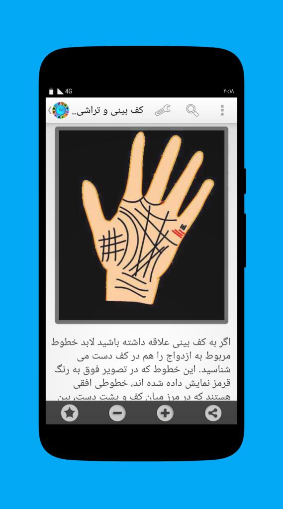 دانلود Divination Treasure 1.42 - نرم افزار ایرانی
