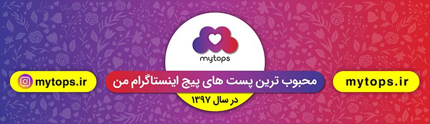 mytops