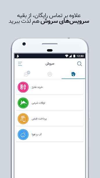 دانلود Soroush Messenger Plus 3.4.0 - برنامه پیام رسان ایرانی سروش اندروید + ویندوز
