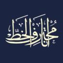 ana-muhtarif-al-khat