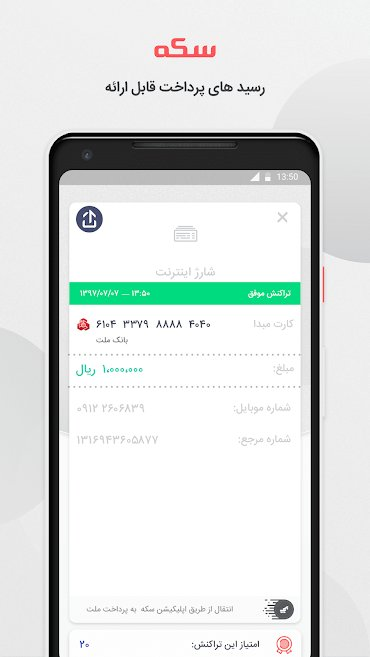 دانلود 3.43 Sekeh – اپلیکیشن