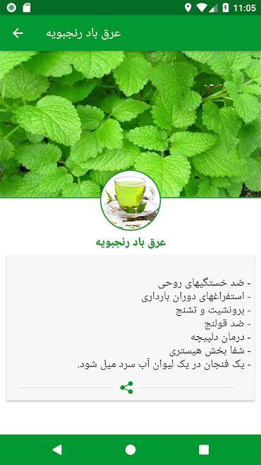 دانلود Herbal Treatment 2.0 – اپلیکیشن جامع