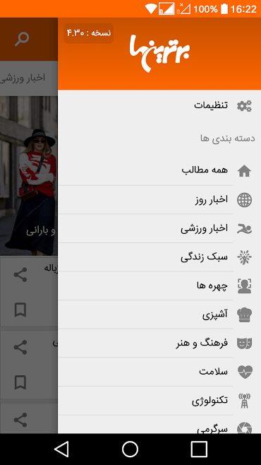 دانلود Bartarinha 4.43 – اپلیکیشن سرگرمی